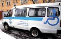 Социальное такси для детей инвалидов коломна