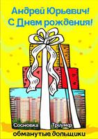 Tort_Sosnovka.jpg